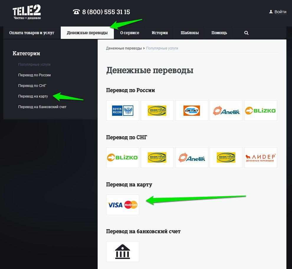 Bir banka kartından Tele2 numarasına nasıl para yatırabilirim 81