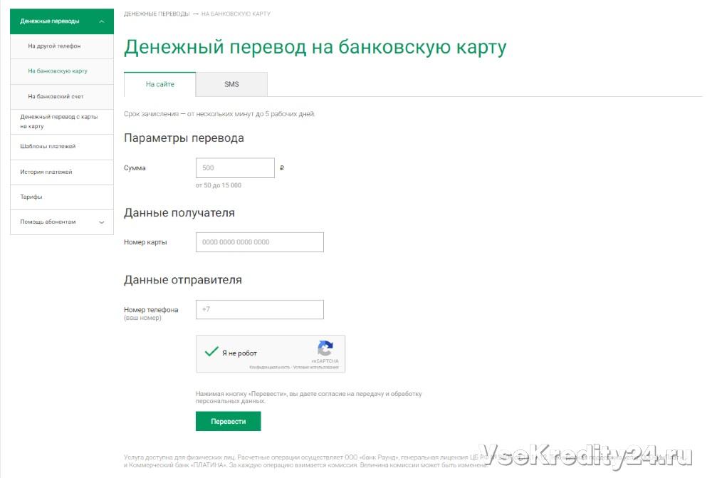 Bir banka kartından Tele2 numarasına nasıl para yatırabilirim 27