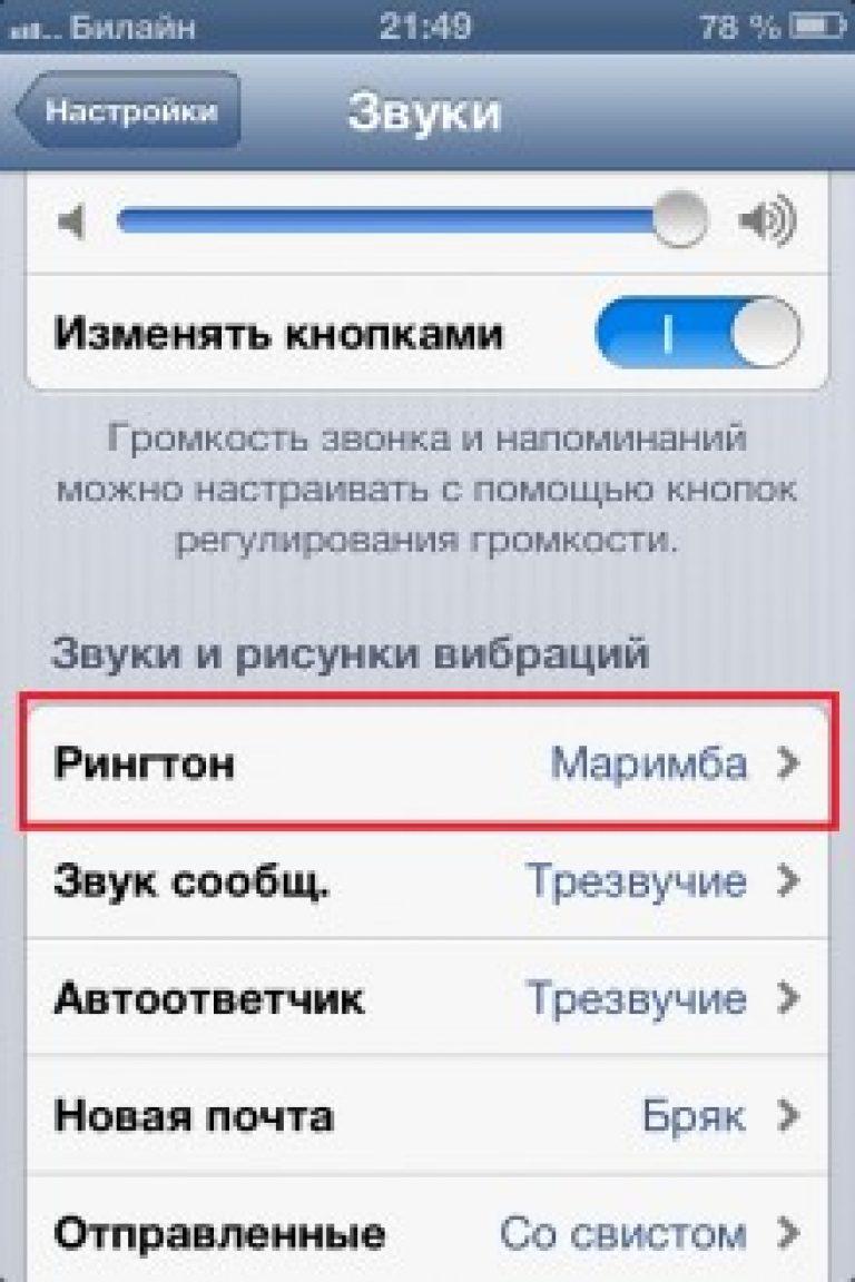 Как сделать громкий рингтон для айфона