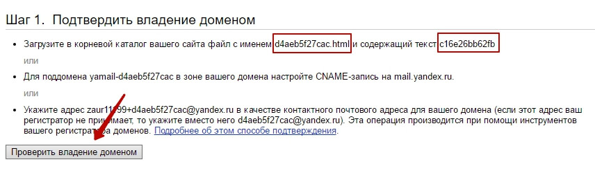 Yandex mail for business entry  How to create an email