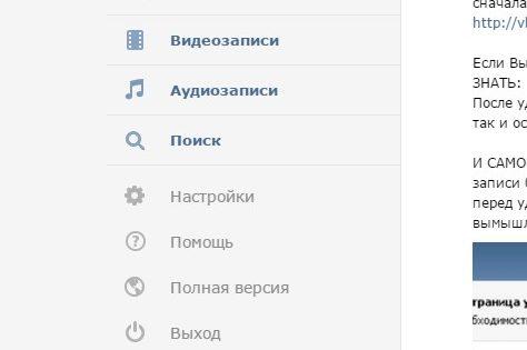 Deleting VKontakte page forever