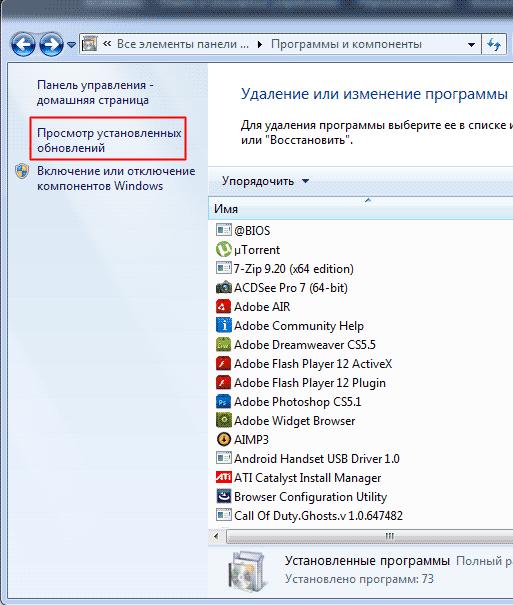 Windows 7 error 0xc0000005 after update