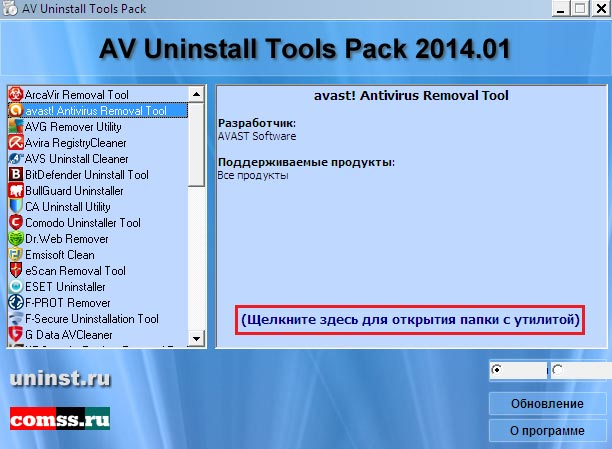 Remove avast from computer utility  How to remove Avast