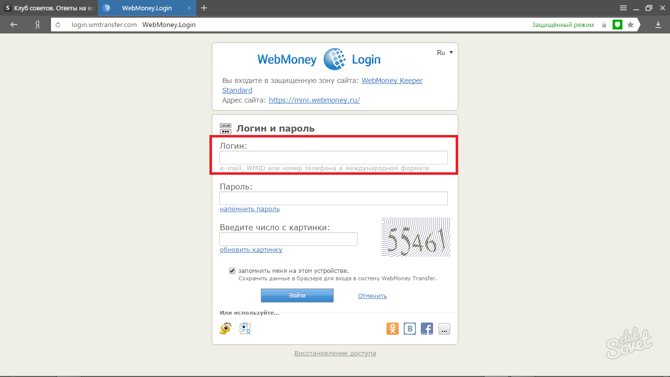 How to find out the number of Webmoney purse