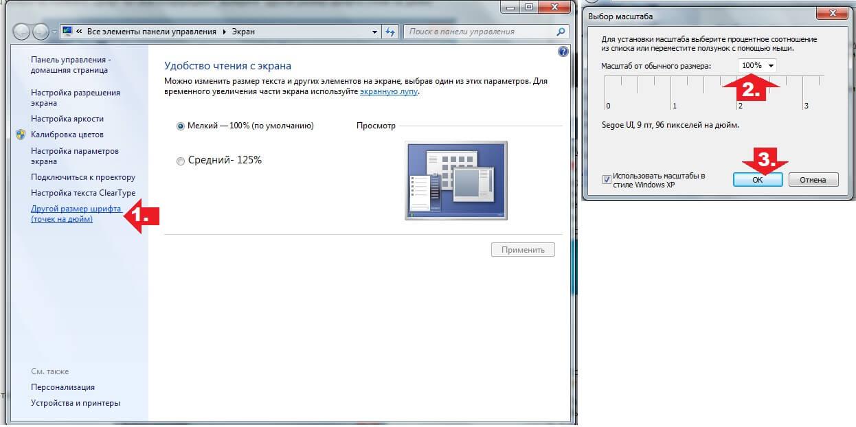 Как сделать шрифт меньше на ноутбуке в вк