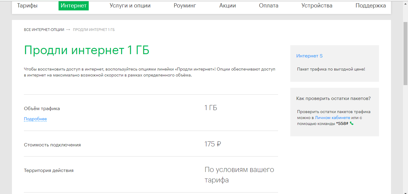 How to find out the connected services on Megafon. Megafon: disabling paid services