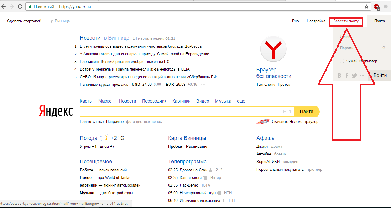File exchange service Yandex  Yandex file sharing: how to use