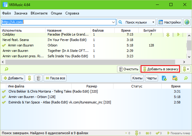The program for downloading music with contact  How to download