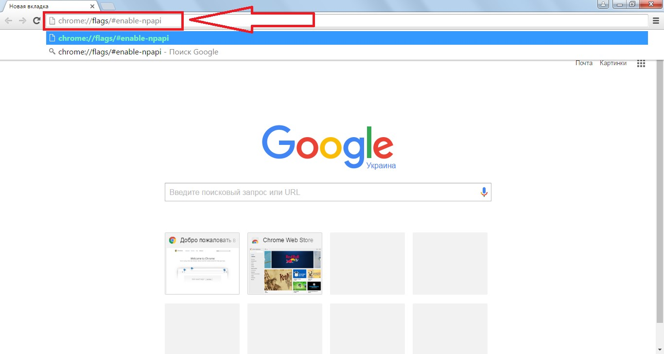 Was anstelle von Java für Google Chrome zu installieren ist. So ...